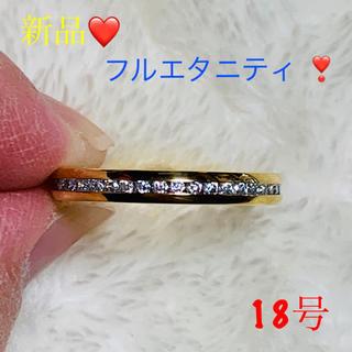 新品❤️フルエタニティ  リング❤︎ YGカラー 18号(リング(指輪))