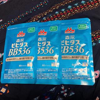 モリナガニュウギョウ(森永乳業)の森永 ビヒダスBB536  3セット(ダイエット食品)