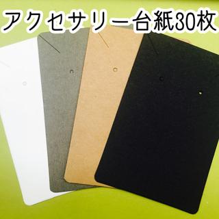 アクセサリー台紙 シンプル☆006(カード/レター/ラッピング)