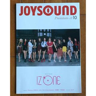 IZ*ONE アイズワン JOYSOUND 新譜本(アート/エンタメ)