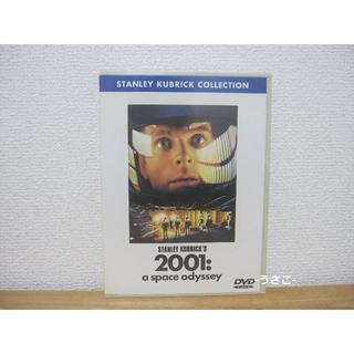 2001年宇宙の旅 映画 DVD スタンリーキューブリック(外国映画)