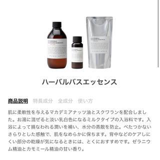 マークスアンドウェブ(MARKS&WEB)の【新品未使用】マークスアンドウェブ バスオイル(入浴剤/バスソルト)