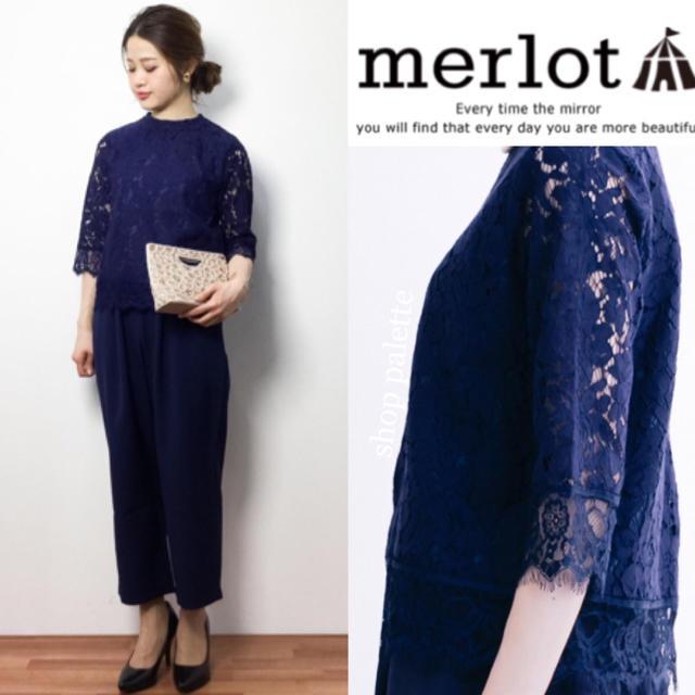 merlot(メルロー)の完売品 merlot plus レーシーブラウス セットアップ パンツドレス レディースのフォーマル/ドレス(その他ドレス)の商品写真
