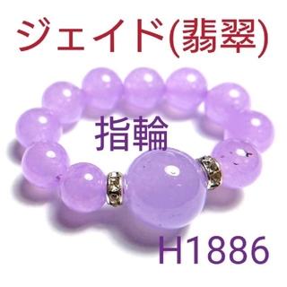 H1886【天然石】ジェイド(翡翠) パープル 指輪 ゴムタイプ(リング(指輪))