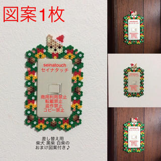 seinatouchセイナタッチアイロンビーズ図案1枚柴犬クリスマススイッチカバ(型紙/パターン)