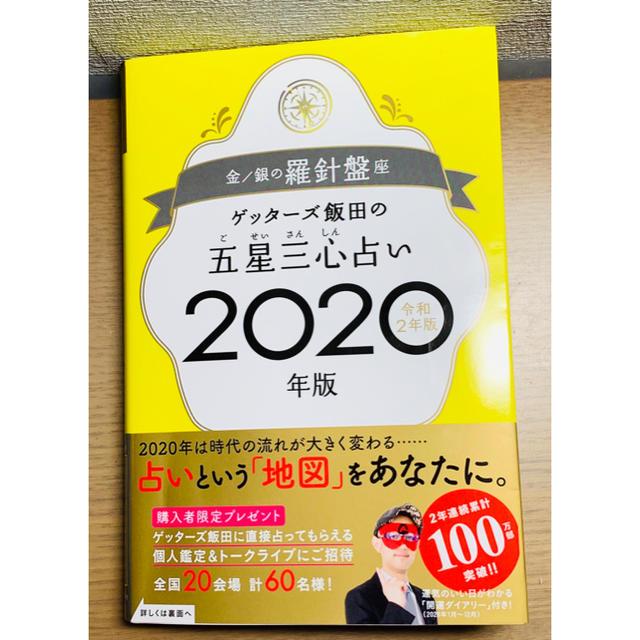 ゲッターズ 飯田 2020 銀 の 羅針盤