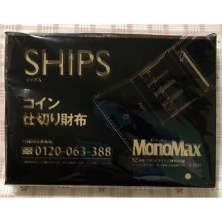 シップス(SHIPS)の☆SHIPS コイン仕切り財布 モノマックス 付録(コインケース/小銭入れ)