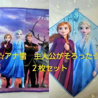 アナトユキノジョオウ(アナと雪の女王)の☆アナと雪の女王2  デザインタオル              2枚セット   (タオル)