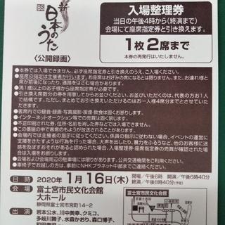 1/16 新BS日本のうた 富士宮市 氷川きよし、 水森かおり、森口博子、角川博(その他)