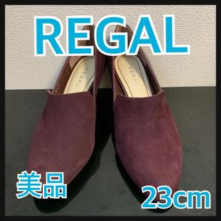 リーガル(REGAL)のREGAL  リーガル パンプス  レザー スエード パープル 23cm(ハイヒール/パンプス)