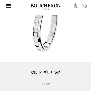 ブシュロン(BOUCHERON)のKING LOVE様専用 ブシュロン クルドパリ46号(リング(指輪))