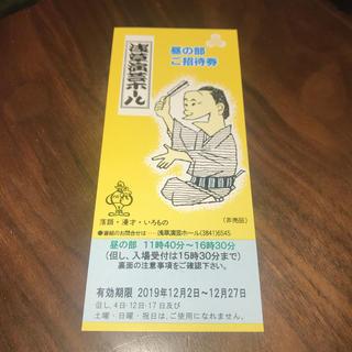 浅草演芸ホール 昼の部 招待券(落語)