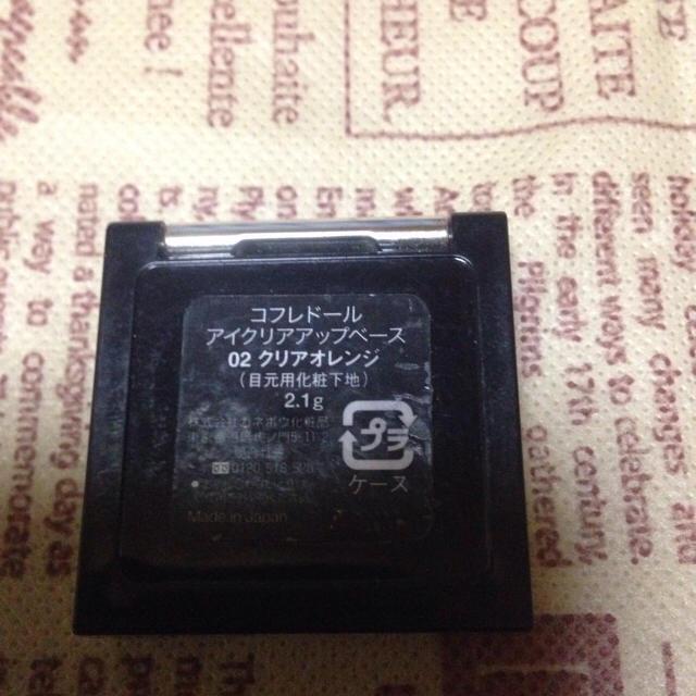 COFFRET D'OR(コフレドール)のコフレドール アイクリアアップベース コスメ/美容のベースメイク/化粧品(化粧下地)の商品写真