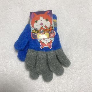 バンダイ(BANDAI)の新品 手袋 妖怪ウォッチ(手袋)