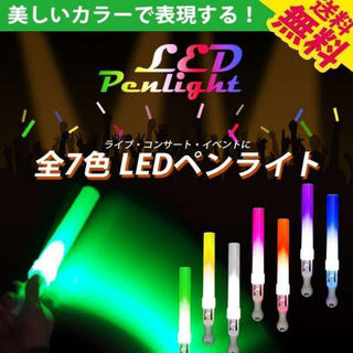 最軽量! メルカリ 最安値! セット割 7色 ペンライト ライブ(アイドルグッズ)