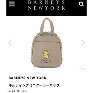 バーニーズニューヨーク(BARNEYS NEW YORK)の新品未使用♡Barneys New York バーニーズニューヨーク離乳食ポーチ(ポーチ)
