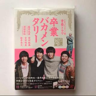 ジャニーズウエスト(ジャニーズWEST)の卒業バカメンタリー DVD-BOX〈3枚組〉(TVドラマ)