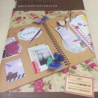 マークス(MARK'S Inc.)のスクラップホリックの本 かわいいスクラップブックのつくり方(趣味/スポーツ/実用)