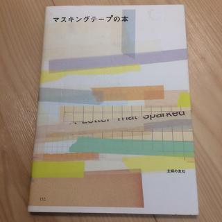マスキングテ-プの本(趣味/スポーツ/実用)
