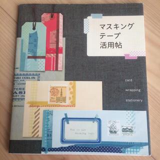 マスキングテ-プ活用帖(趣味/スポーツ/実用)
