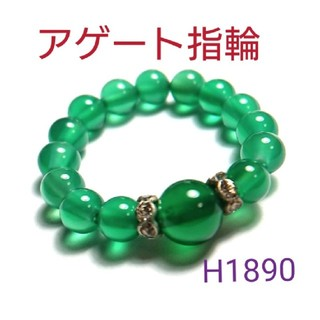 H1890【天然石】グリーン アゲート ゴムタイプ 指輪 15~18号 リング(リング(指輪))
