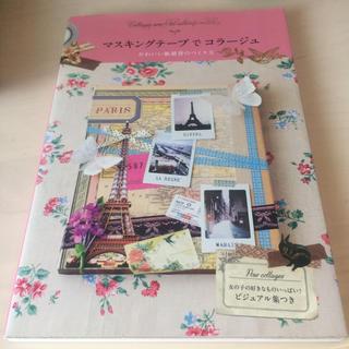 マスキングテ-プでコラ-ジュ かわいい紙雑貨のつくり方(趣味/スポーツ/実用)