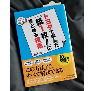 サンマークシュッパン(サンマーク出版)のトヨタで学んだ「紙1枚!」にまとめる技術*浅田すぐる 著*サンマーク出版(ビジネス/経済)