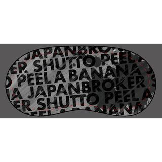 JAPANBROKER AIR EYE MASK PRO(旅行用品)