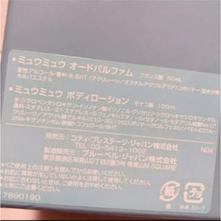 ミュウミュウ(miumiu)のmiu miu 新品未使用 (ボディローション/ミルク)