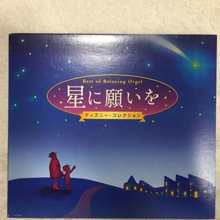 ディズニー(Disney)の【オルゴールCD】星に願いを ディズニー・コレクション(ヒーリング/ニューエイジ)