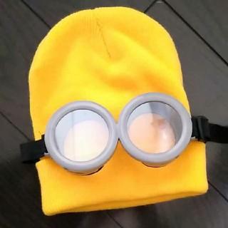 ミニオン(ミニオン)のミニオン風 ニット帽&ゴーグル(小道具)