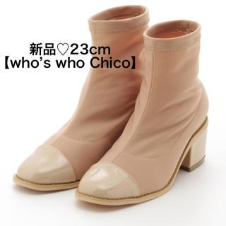 フーズフーチコ(who's who Chico)の新品 【who's who Chico】ブーツ 23センチ S ベージュ 大特価(ブーツ)