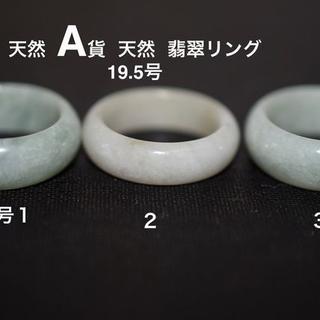 153-9 19.5号 天然 A貨 翡翠リング 硬玉ジェダイト(リング(指輪))