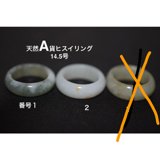 153-10 14.5号 天然 A貨 天然 翡翠リング 硬玉ジェダイト(リング(指輪))