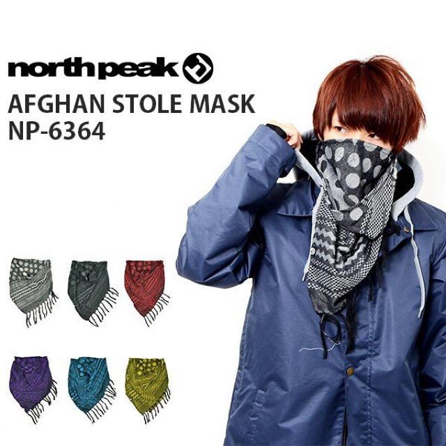 マスク 効果 なし 、 north peak アフガンストール フェイス マスク パープルの通販