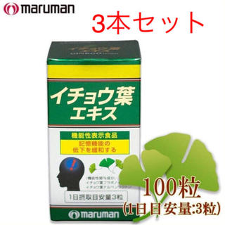 マルマン(Maruman)の【3本セット】maruman イチョウ葉エキス 100粒(その他)