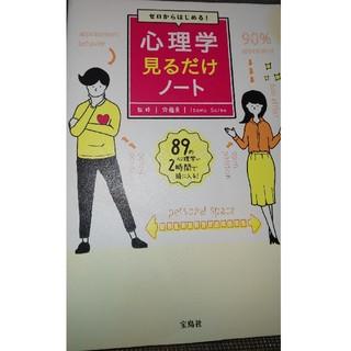 タカラジマシャ(宝島社)のゼロからはじめる!心理学見るだけノート(人文/社会)