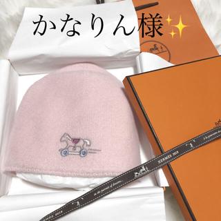 エルメス(Hermes)のエルメス  ベビー カシミア ニット帽(ニット帽/ビーニー)