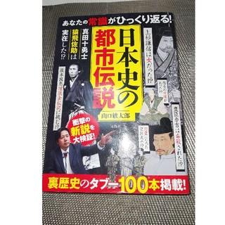 タカラジマシャ(宝島社)の日本史の都市伝説(人文/社会)