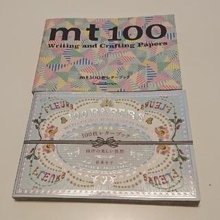 エムティー(mt)のmt 100 リサラーソンetc レターブック4冊セット(カード/レター/ラッピング)