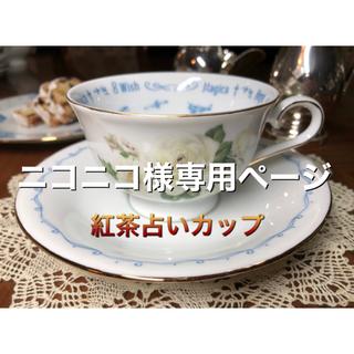 [新品]紅茶占いカップ&ソーサー(1客)               解説付き♡(食器)
