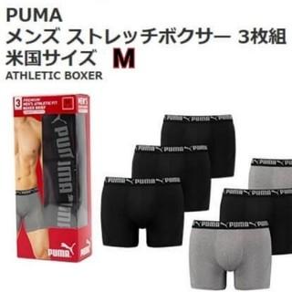 プーマ(PUMA)のPUMAプーマ🐯メンズストレッチボクサーパンツ🐯USAサイズ🐯M🐯3枚組(ボクサーパンツ)