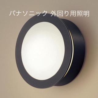 Panasonic パナソニック 表玄関 勝手口 LED 外回り用 照明 ライト