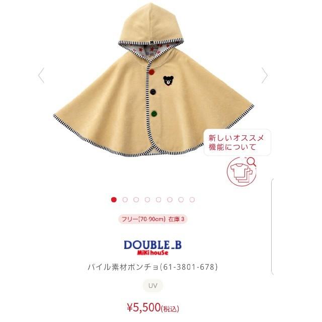 DOUBLE.B(ダブルビー)のダブルビー ポンチョとラトル キッズ/ベビー/マタニティのベビー服(~85cm)(カーディガン/ボレロ)の商品写真