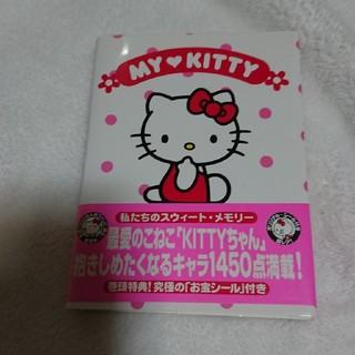 ハローキティ(ハローキティ)のMy Kitty(文学/小説)