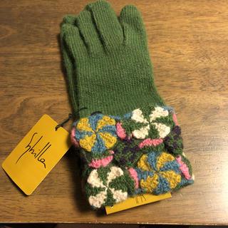 シビラ(Sybilla)の新品 シビラ 手袋(手袋)