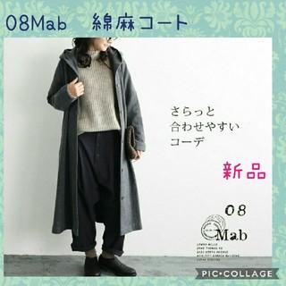 スタディオクリップ(STUDIO CLIP)の【はっちゃん様専用】新品☆08Mab*綿麻ロングコート(ロングコート)