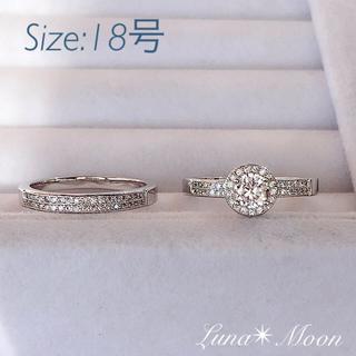 2本セット♪ サークルパヴェとハーフエタニティCZダイヤリング(18号)巾着付き(リング(指輪))