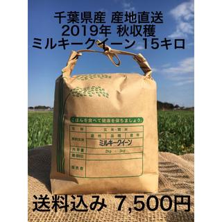 2019年収穫 ミルキークイーン15キロ(送料込)(米/穀物)