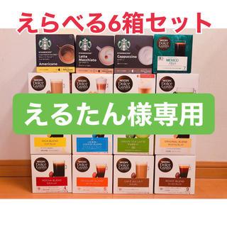 ネスレ(Nestle)のえるたん様専用(コーヒー)